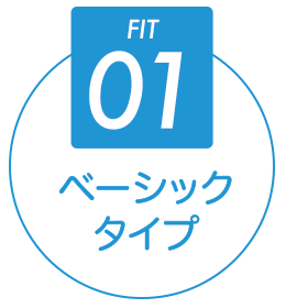 FIT01 ベーシックタイプ
