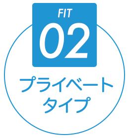 FIT02 プライベートタイプ