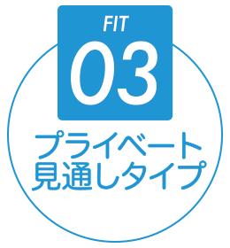 FIT03 プライベート見通しタイプ