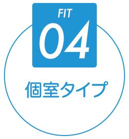 FIT04 個室タイプ