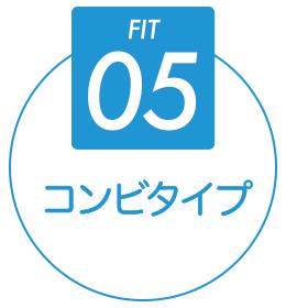 FIT05 コンビタイプ