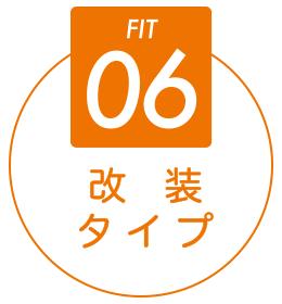 FIT06 改 装タイプ